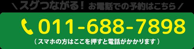 電話番号:011-688-7898